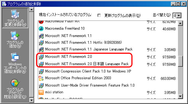 Windows 7/8.1に.NET Framework を ... - …
